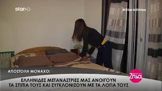 Download Lagu Entertv: Μόναχο: Οι σκληρές αλήθειες των Ελλήνων μεταναστών Mp3