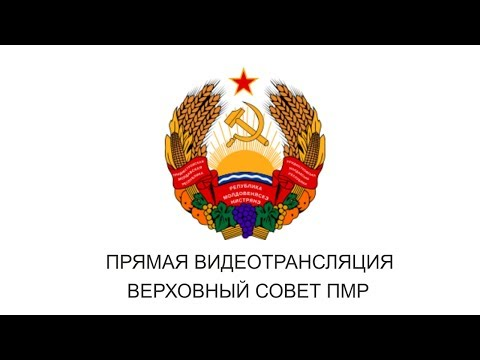 Пленарное заседание Верховного Совета ПМР 28.03.2018 - DomaVideo.Ru