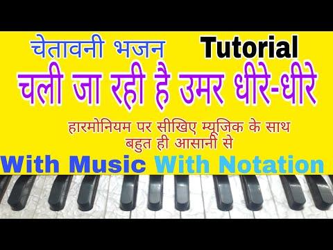 चली जा रही है उमर धीरे-धीरे   भजन   Harmonium Notes   Tutorial with Notation by Lokendra Chaudhary  