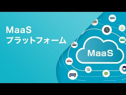 MaaSプラットフォーム(日本語版)<br>スマホ一つで、検索・予約・決済までを一元管理