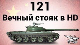 121 - Вечный стояк в HD - Гайд
