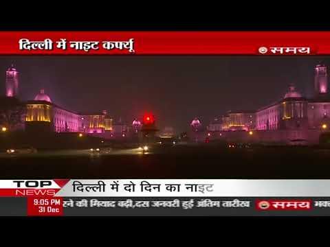 दिल्ली में 2 दिन का नाइट कर्फ्यू