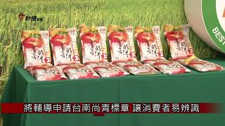 「2017台南好米計畫」競賽 成果出爐 市長親自頒獎