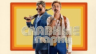 Nonton                             The Nice Guys  2016                      Hd Film Subtitle Indonesia Streaming Movie Download