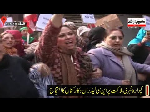 Rallies against Kupwara civilian killing, power woes in Srinagar