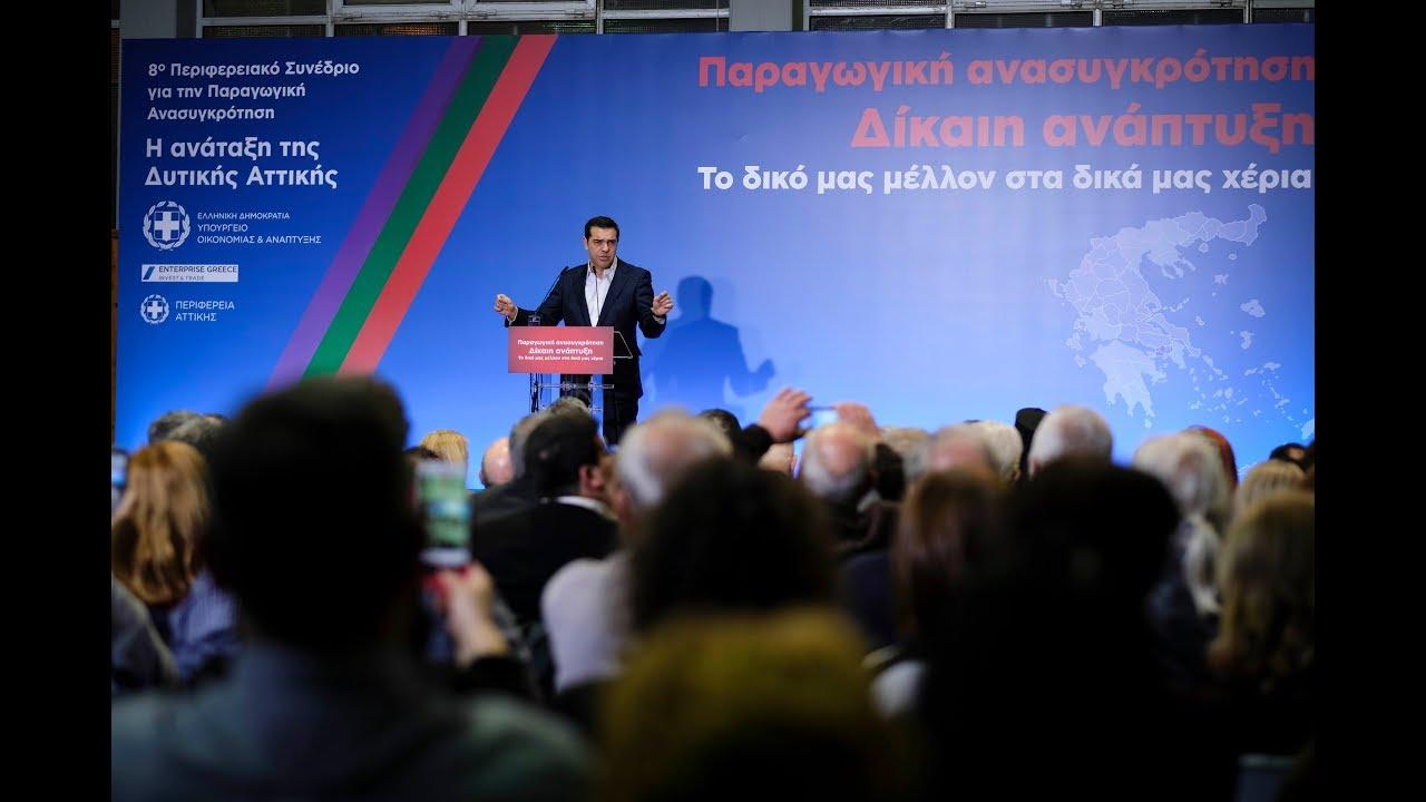 Ομιλία στο 8ο Περιφερειακό Συνέδριο για την Παραγωγική Ανασυγκρότηση στη Δυτική Αττική