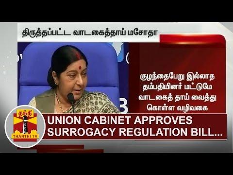 Union-Cabinet-approves-Surrogacy-Regulation-Bill-Thanthi-TV