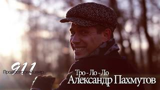 Александр Пахмутов - Тро Ло Ло