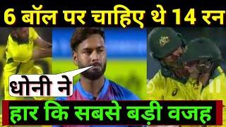 India Vs Australia 1st T20: Big reason behind Loss,