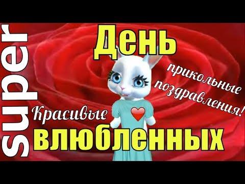 Видео поздравление с Днем Святого Валентина Поздравления в День влюбленных (видео)