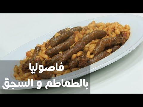 العرب اليوم - شاهد: طريقة إعداد فاصوليا بالطماطم و السجق
