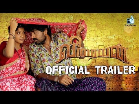 Veeraiyan Movie Trailer - Inigo Prabhakaran, Shiny