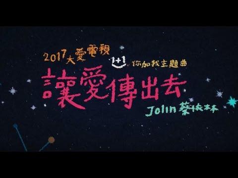 蔡依林 Jolin Tsai - 讓愛傳出去 歌詞版 Lyrics MV (2017大愛電視台1+1你加我主題曲)