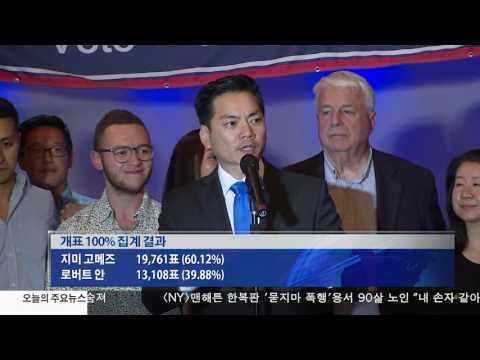 끝내 넘지 못한 벽 가능성 봤다 6.07.17 KBS America News