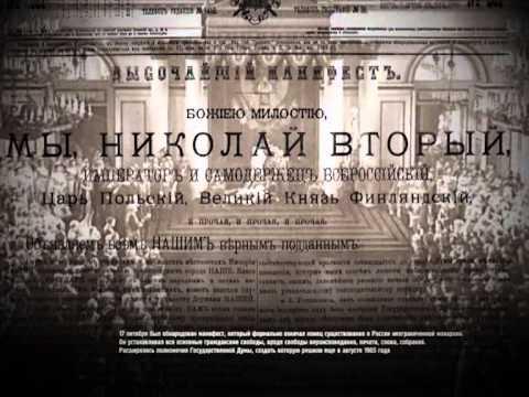 МАНИФЕСТ 1905