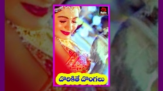 Dorikithe Dongalu - Telugu Full Length Movie - Sobhan Babu,Radha,Vijayashanti