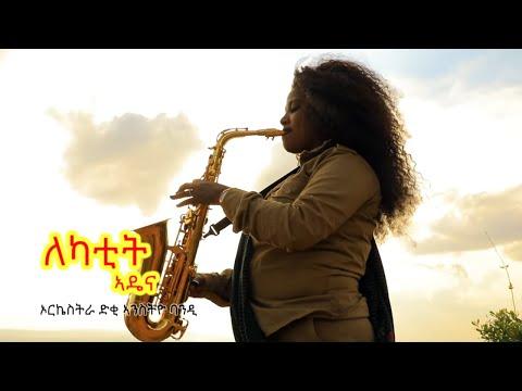 Tigray Female Orkestra Band - Lekatit Adena (ለካቲት ኣዴና) by Eyasu Berhe