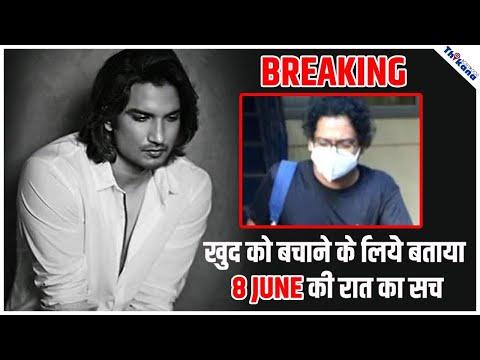 किया जुर्म क़बूल । 8 June को Sushant को धमकी देकर घर से लेकर गये थे सबूत बताया तीनो ने