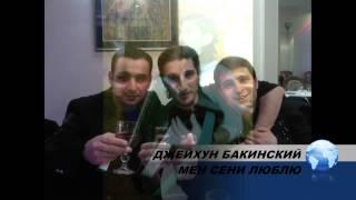 ДЖЕЙХУН БАКИНСКИЙ МЭН СЭНИ ЛЮБЛЮ 2014 MEYXANA (БАКИНСКИЙ ШАНСОН)