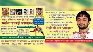 Gandhra, Rohtak ( गांधरा , रोहतक ) Kabaddi Tournament Live   | KABADDI HARYANA |