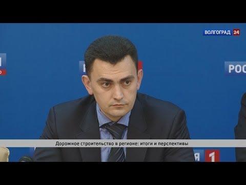 Дорожное строительство в Волгоградской области: итоги и перспективы. Выпуск от 24.11.2017