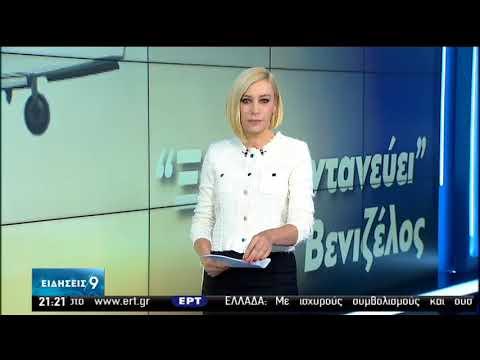 H κίνηση στα Αεροδρόμια : Επαναπατρισμός Ελλήνων και άφιξη τουριστών | 16/06/2020 | ΕΡΤ