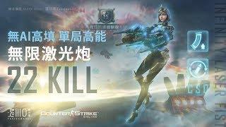 "Video 【CSO・TAKI】Zombie Z (NO AI) 22 KILL ""Infinity Laser Fist"" Game play MP3, 3GP, MP4, WEBM, AVI, FLV Juni 2019"
