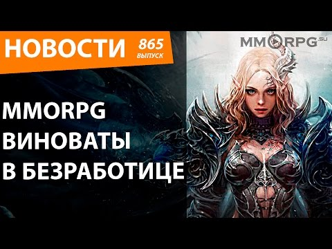 MMORPG виноваты в безработице. Новости