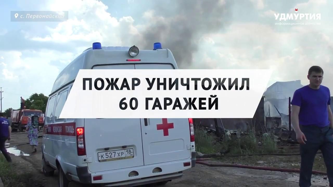 Пожар в селе Первомайский