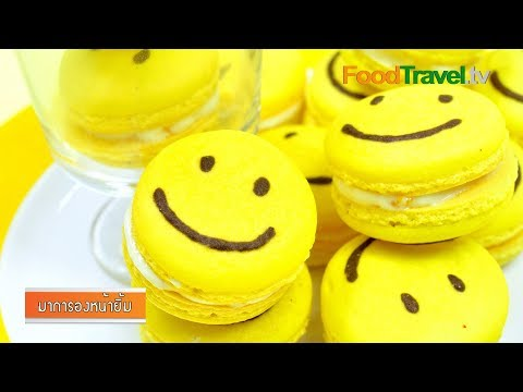 FoodTravelTVChannel - มาการองหน้ายิ้ม Smiley Macaron มาการองหน้ายิ้ม Smiley Macaron...