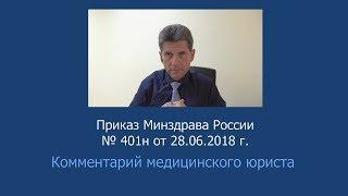 Приказ Минздрава России от 28 июня 2018 года № 401н