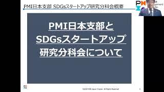 PMI日本支部
