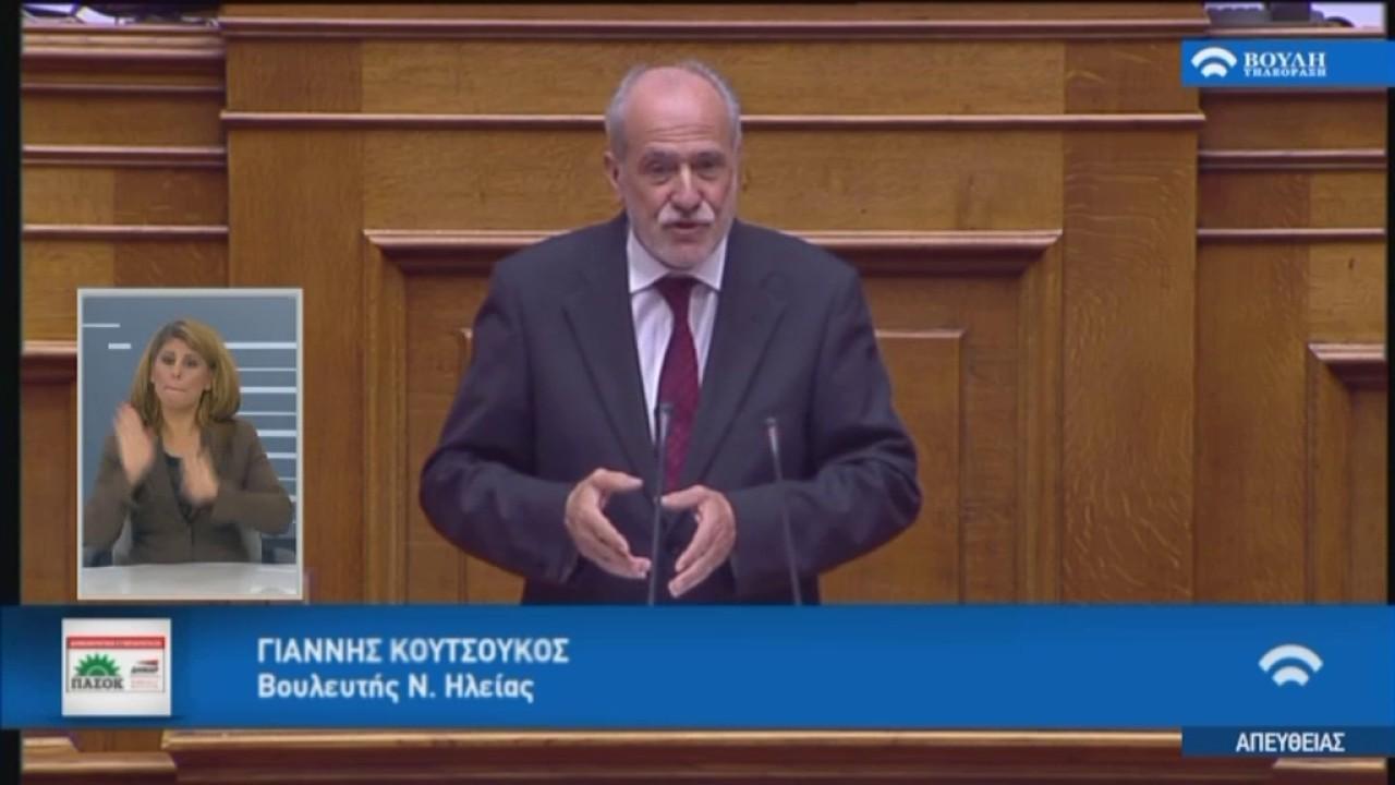 Προϋπολογισμός 2017: Γ.Κουτσούκος (Γεν.Εισ.Δημ. Συμπαράταξη ΠΑΣΟΚ-ΔΗΜΑΡ) (06/12/2016)