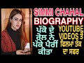 Simi Chahal Biography | Family | Study | Career | Movies | Latest News | Famepeeps