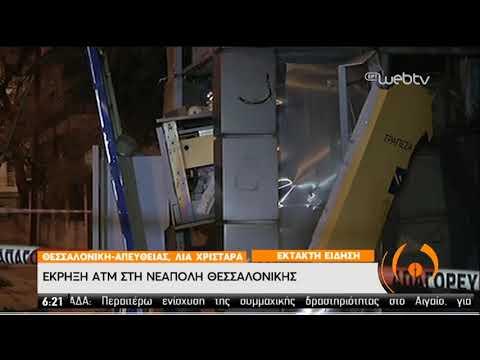 Θεσσαλονίκη: Έκρηξη σε ΑΤΜ μπροστά από το παλιό δημαρχείο Νέαπολης   14/02/2020   ΕΡΤ