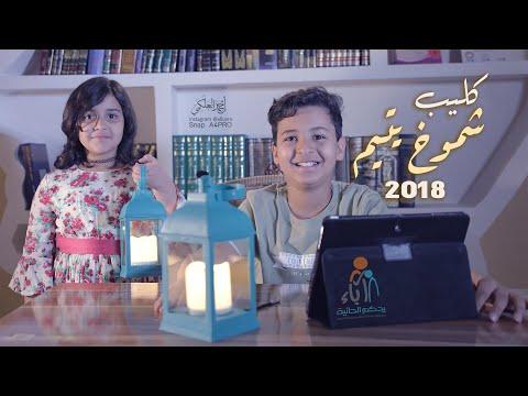 كليب شموخ يتيم 2018 جمعية آباء لرعاية الأيتام بعسير