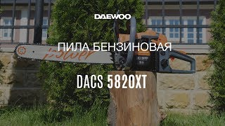 Цепная пила Daewoo DACS 5820XT