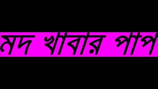 Islamic Bangla Waz New Mod Khabar Pap By Sheikh Motiur Rahman Madani