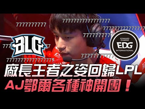 BLG vs EDG 辣個男人回來了!廠長王者之姿回歸LPL AJ鄂爾各種神開團!Game1