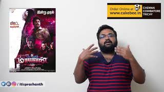 Video Maayavan review by prashanth MP3, 3GP, MP4, WEBM, AVI, FLV Januari 2018