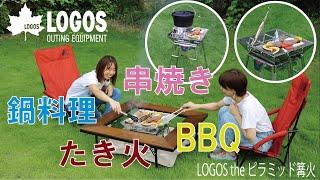 【35秒超短動画】LOGOS theピラミッド篝火