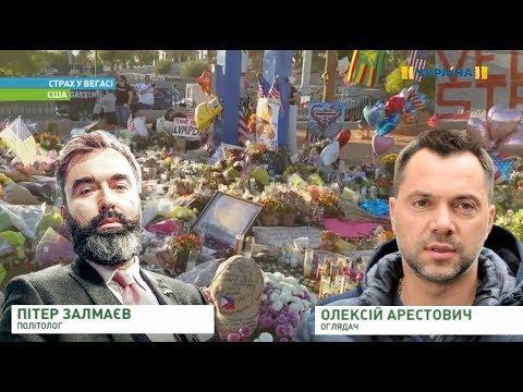 Питер Залмаев (Zalmayev) и Алексей Арестович о стрельбе в Лас Вегасе, ТРК Украина