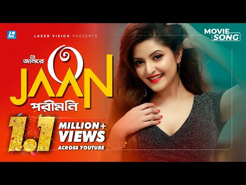 O Jaan By Arif & Kornia | Movie Song | Pori Moni | Ziauddin Alam