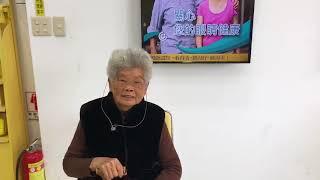 助聽器中區 吳奶奶