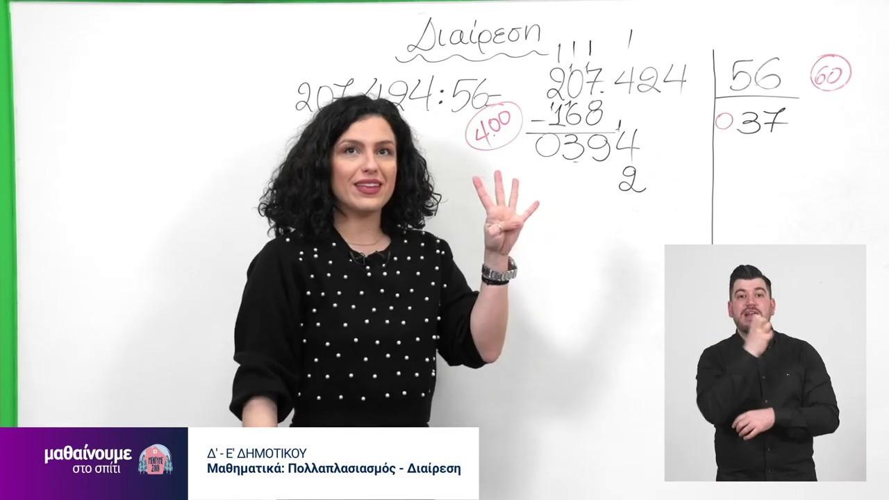 Μαθαίνουμε στο σπίτι | Δ'-Ε' Τάξη | Μαθηματικά – Πολλαπλασιασμός-Διαίρεση | 22/04/2020 | ΕΡΤ