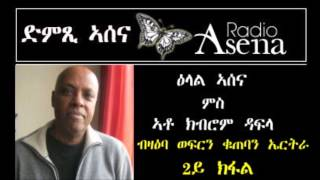 Voice Of Assenna Interview With Kibrom Dafla On Eritrea's Economy And Investment Policy - Part 2