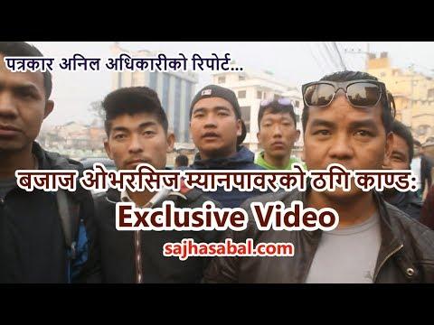 (म्यानपावरको ठगि:- विदेश जान भन्दै लगेज बोकेर काठमाडौँ आएका युवाहरुको बिचल्ली - Duration: 11 minutes.)