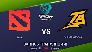 W-G9 vs Thunder Predator, China Super Major SA Qual, game 2 [Eiritel]