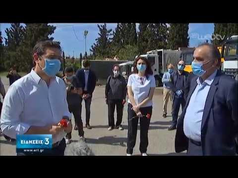 Πρωτομαγιά στο Πέραμα ο Α.Τσίπρας | 01/05/2020 | ΕΡΤ