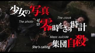 Nonton Fatal Frame Working Title     Official International Teaser Trailer Film Subtitle Indonesia Streaming Movie Download